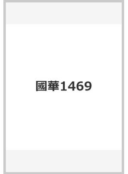 國華1469