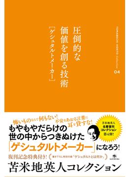 苫米地英人コレクション 04 圧倒的な価値を創る技術〈ゲシュタルトメーカー〉