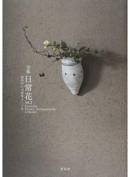 京都日常花 市井のいけばな十二ケ月 Vol.2
