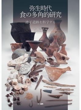 弥生時代食の多角的研究 池子遺跡を科学する
