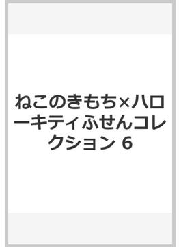 ねこのきもち×HELLO KITTY Fusen Collection 6