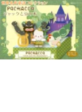 世界名作童話コレクションポチャッコジャックと豆の木