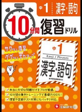 中1 10分間復習ドリル 漢字・語句 ググッと学力UP!