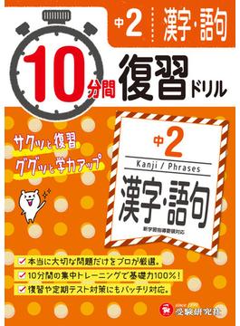 中2 10分間復習ドリル 漢字・語句 ググッと学力UP!