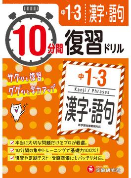 中1~3 10分間復習ドリル 漢字・語句 ググッと学力UP!