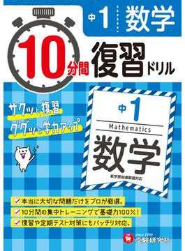 中1 10分間復習ドリル 数学 ググッと学力UP!