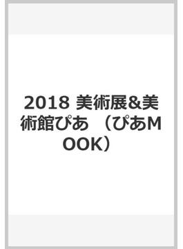 2018 美術展&美術館ぴあ(ぴあMOOK)