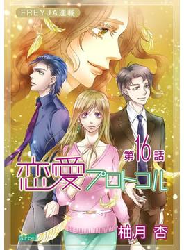 【16-20セット】恋愛プロトコル『フレイヤ連載』(フレイヤコミックス)