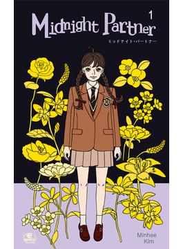 【1-5セット】Midnight Partner(Ecomix)