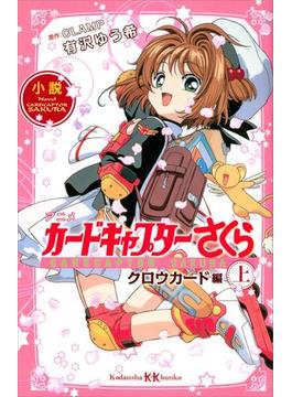 【全1-2セット】カードキャプターさくら クロウカード編(講談社KK文庫)