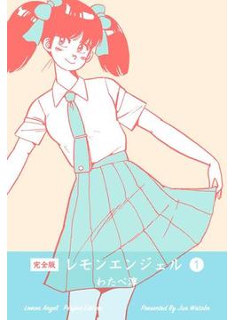 【1-5セット】レモンエンジェル【完全版】(マンガの金字塔)