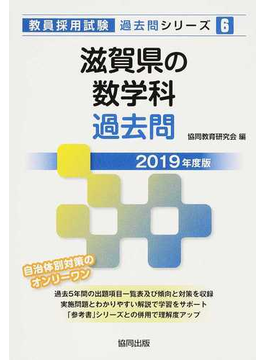 滋賀県の数学科過去問 2019年度版