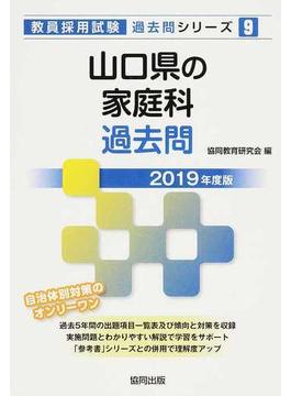 山口県の家庭科過去問 2019年度版