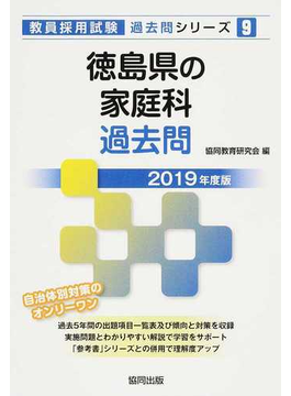 徳島県の家庭科過去問 2019年度版