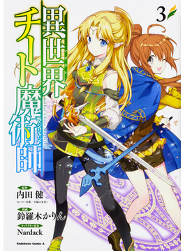 異世界チート魔術師 3 (角川コミックス・エース)(角川コミックス・エース)