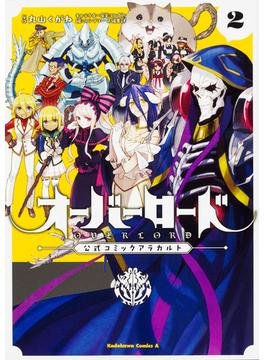 オーバーロード公式コミックアラカルト 2 (角川コミックス・エース)(角川コミックス・エース)