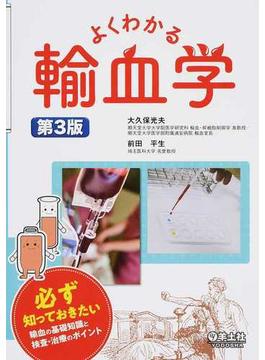 よくわかる輸血学 必ず知っておきたい輸血の基礎知識と検査・治療のポイント 第3版