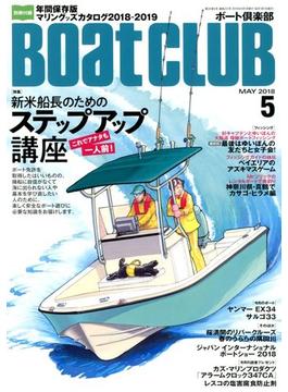 Boat CLUB (ボートクラブ) 2018年 05月号 [雑誌]