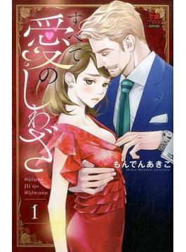 すべて愛のしわざ(恋愛MAX COMICS) 2巻セット