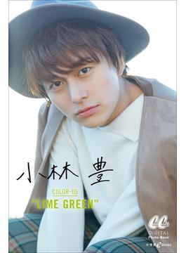 """【オンデマンドブック】小林 豊 COLOR-05 """"LIME GREEN"""""""