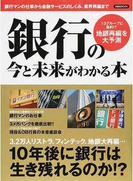 銀行の今と未来がわかる本 10年後に銀行は生き残れるのか!?(洋泉社MOOK)