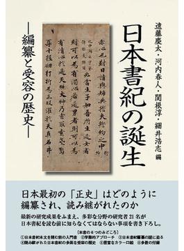日本書紀の誕生 編纂と受容の歴史
