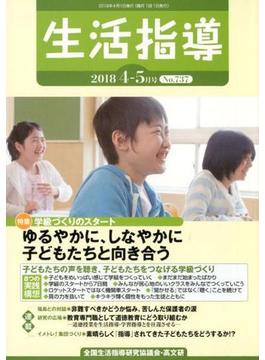 生活指導 2018 4-5月号