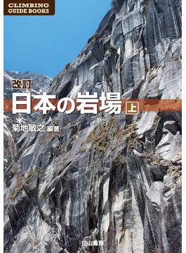 日本の岩場 改訂 上巻