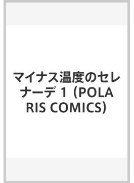 マイナス温度のセレナーデ 1 (POLARIS COMICS)