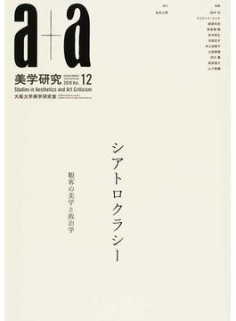 a+a美学研究 第12号 シアトロクラシー