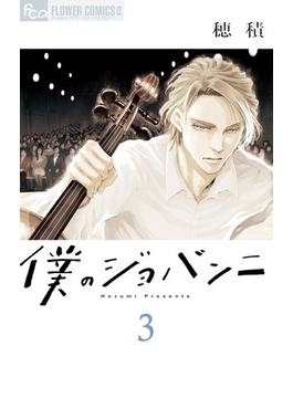 僕のジョバンニ 3 (flowersフラワーコミックスα)(flowersフラワーコミックス)