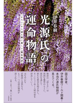 光源氏の運命物語 「かたり」から読み解く新しい『源氏物語』