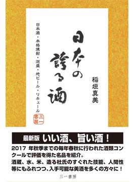 日本の誇る酒 日本酒・本格焼酎・泡盛・地ビール・リキュール
