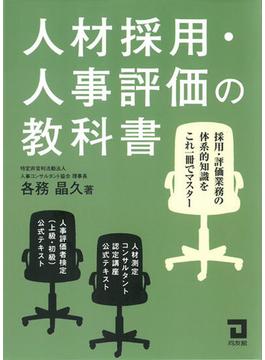 人材採用・人事評価の教科書 人材測定コンサルタント認定講座公式テキスト 人事評価者検定(上級・初級)公式テキスト