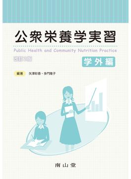 公衆栄養学実習 改訂2版 学外編