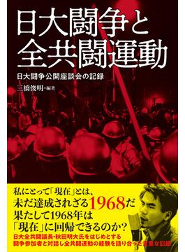 日大闘争と全共闘運動 日大闘争公開座談会の記録