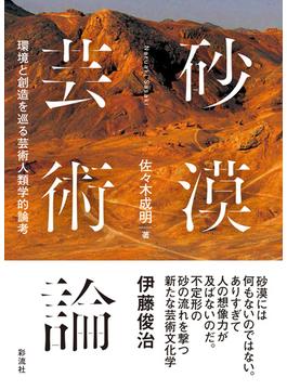 砂漠芸術論 環境と創造を巡る芸術人類学的論考