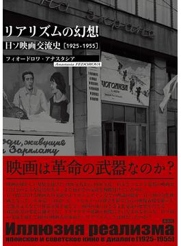 リアリズムの幻想 日ソ映画交流史〈1925−1955〉