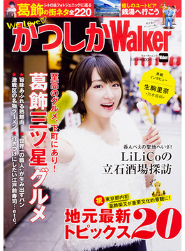 We Love♡かつしかWalker 完全保存版(ウォーカームック)