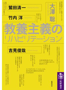 教養主義のリハビリテーション(筑摩選書)