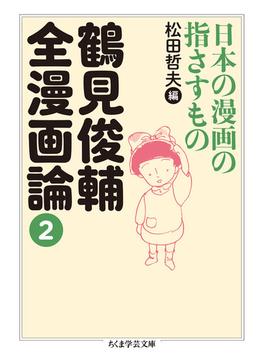 鶴見俊輔全漫画論 2 日本の漫画の指さすもの(ちくま学芸文庫)