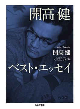 開高健ベスト・エッセイ(ちくま文庫)