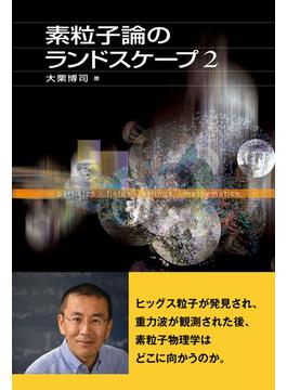 素粒子論のランドスケープ 2