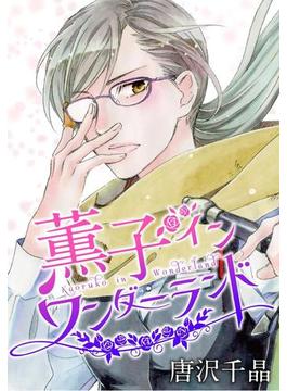 【1-5セット】AneLaLa 薫子 イン ワンダーランド(AneLaLa)