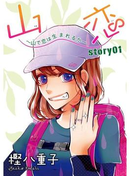 【1-5セット】AneLaLa 山恋~山で恋は生まれるか~(AneLaLa)