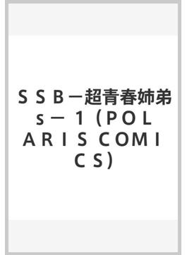 SSB-超青春姉弟s 1 (POLARIS COMICS)
