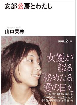 安部公房とわたし(講談社+α文庫)