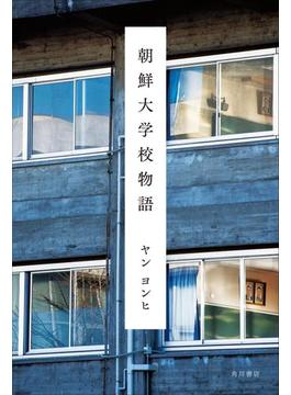 朝鮮大学校物語(角川学芸出版単行本)
