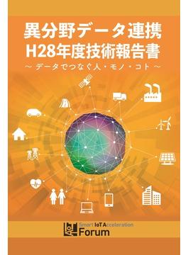 【オンデマンドブック】異分野データ連携 H28年度技術報告書