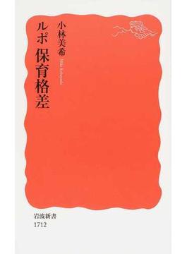 ルポ保育格差(岩波新書 新赤版)